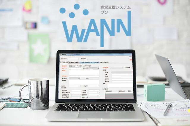 経営支援システムWANN(ワン)
